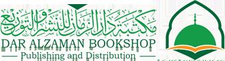مكتبة دار الزمان للنشر والتوزيع