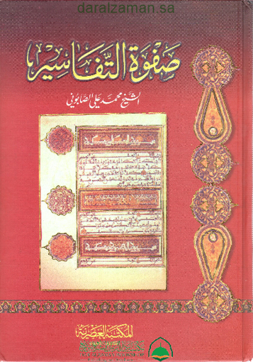 صورة صفوة التفاسير / مجلد واحد / العصرية