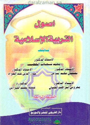 صورة اصول التربية الاسلامية / شحاتة الخطيب وآخرون