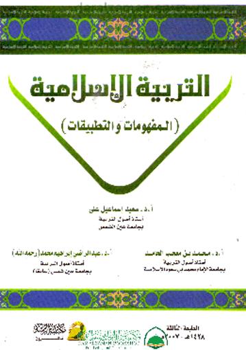 صورة التربية الاسلامية المفهومات والتطبيقات