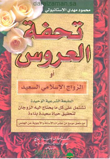 Picture of تحفة العروس او الزواج الاسلامي السعيد