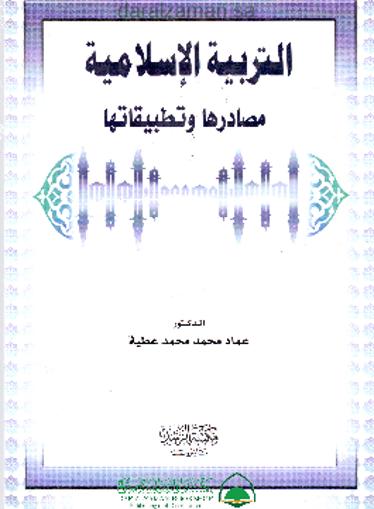 صورة التربية الاسلامية مصادرها وتطبيقاتها