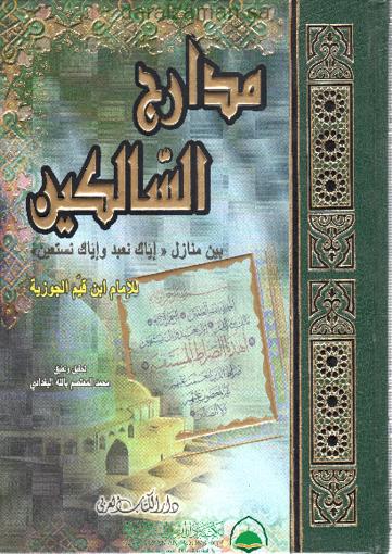 صورة مدارج السالكين / دار الكتاب العربي
