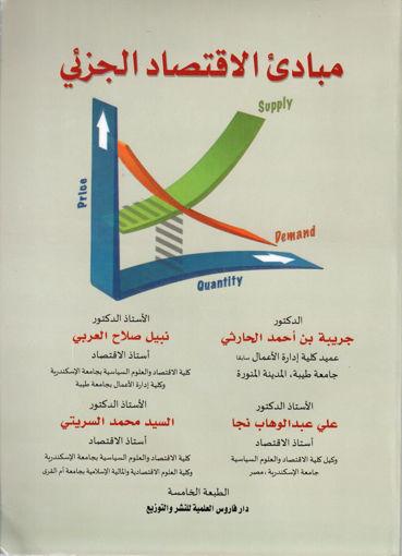 مكتبة دار الزمان للنشر والتوزيع مبادئ الاقتصاد الجزئي الطبعة الخامسة