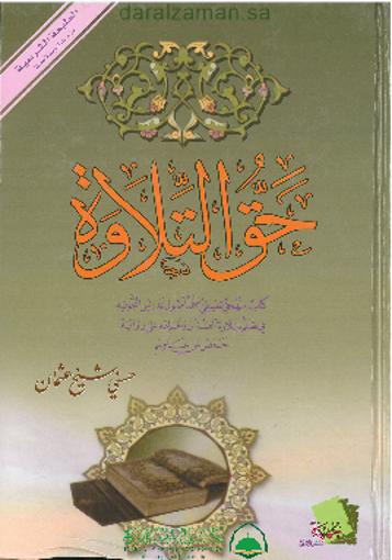 صورة حق التلاوة - مجلد