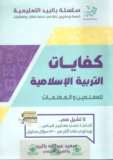 صورة كفايات التربية الاسلامية معلمين ومعلمات