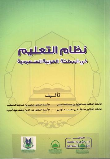 نظام التعليم في المملكة العربية السعودية السنبل pdf