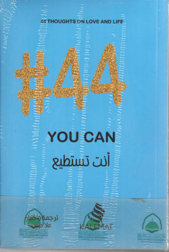 صورة # 44 انت تستطيع