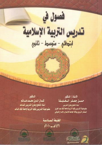 صورة فصول في تدريس التربية الاسلامية - ابتدائي-متوسط-ثانو