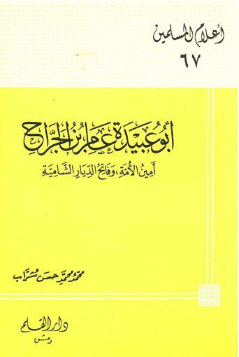 صورة ابو عبيدة عامر بن الجراح / اعلام المسلمين