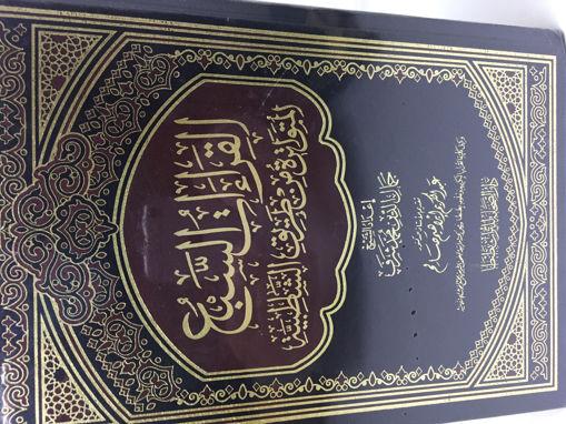 Picture of القراءات السبع المتواترة من طريق الشاطبية