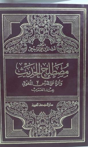 Picture of مصطلح الحديث واثرة على الدرس اللغوي عند العرب