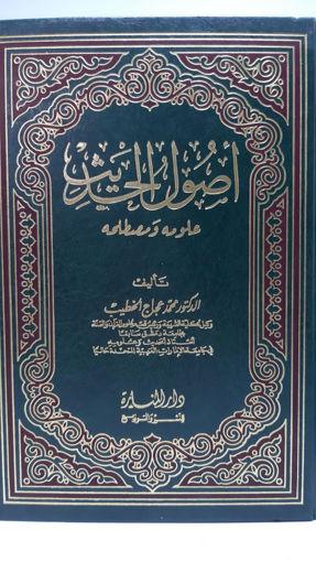 Picture of اصول الحديث علومه ومصطلحه