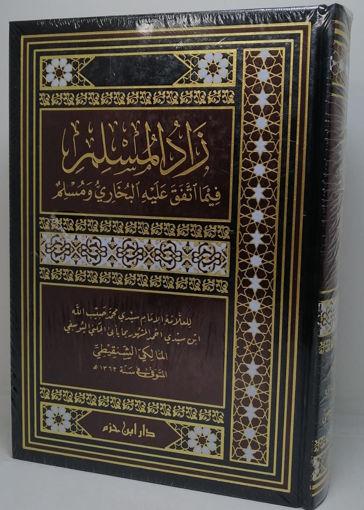 صورة زاد المسلم فيما اتفق عليه البخاري ومسلم