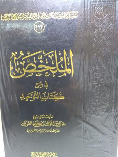 Picture of الملخص في شرح كتاب التوحيد