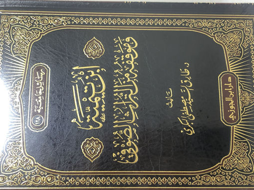 Picture of إبن تيمية وموقفه من التراث الصوفي
