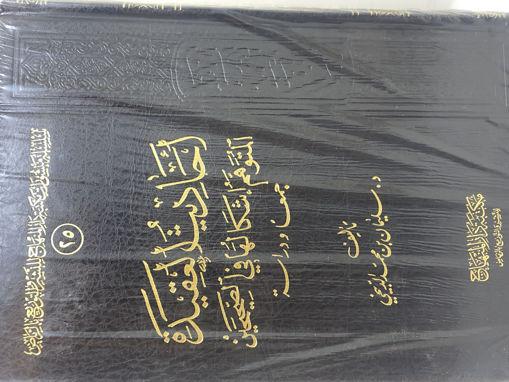 Picture of أحاديث العقيدة المتوهم إشكالها في الصحيحين