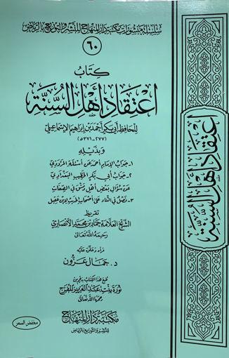Picture of كتاب اعتقاد اهل السنة