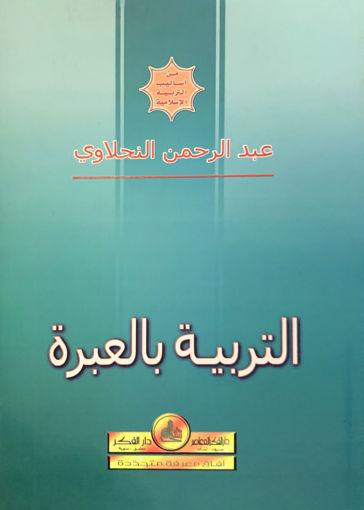 Picture of التربية بالعبرة
