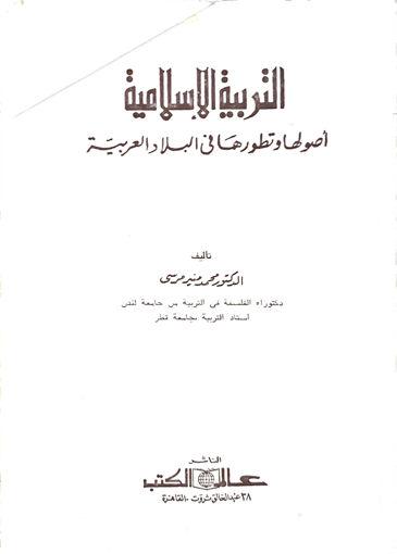 Picture of التربية الإسلامية أصولها وتطورها في البلاد العربية