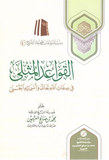 Picture of القواعد المثلى في صفات الله واسمائه الحسنى - المؤسسة