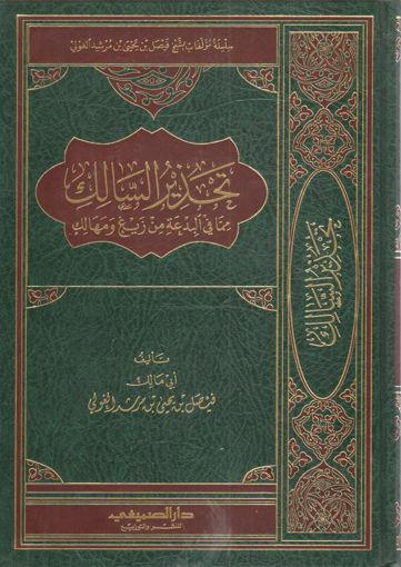 Picture of تحذير السالك مما في البدعة من زيغ ومهالك