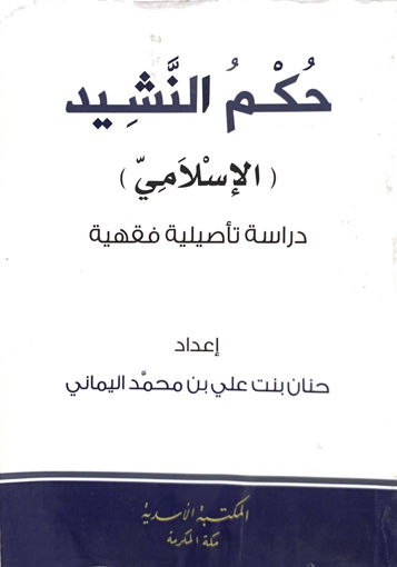 Picture of حكم النشيد الاسلامي