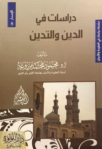 Picture of دراسات في الدين والتدين