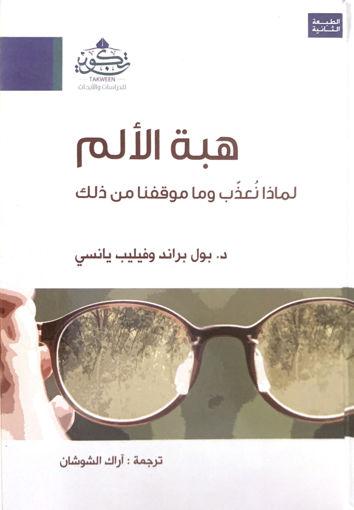 Picture of هبة الألم