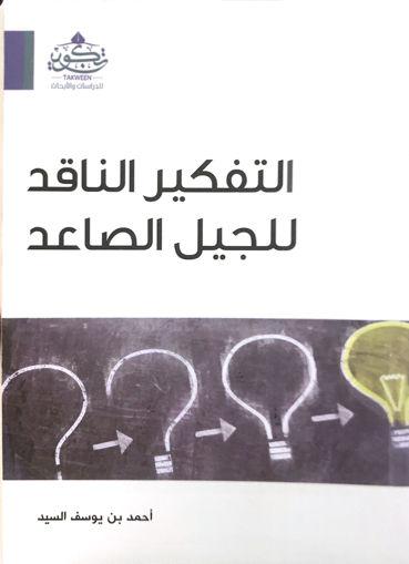 Picture of التفكير الناقد للجيل الصاعد