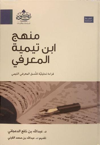 Picture of منهج ابن تيمية المعرفي