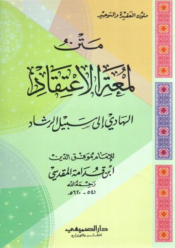 Picture of مَتنُ لمعة الاعتقاد - الهادي إلى سبيل الرشاد