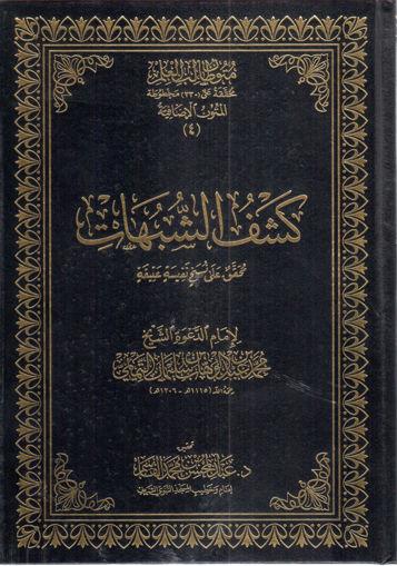 Picture of كشف الشبهات لابن عبد الوهاب  - متون طالب العلم ( المتون الاضافية )