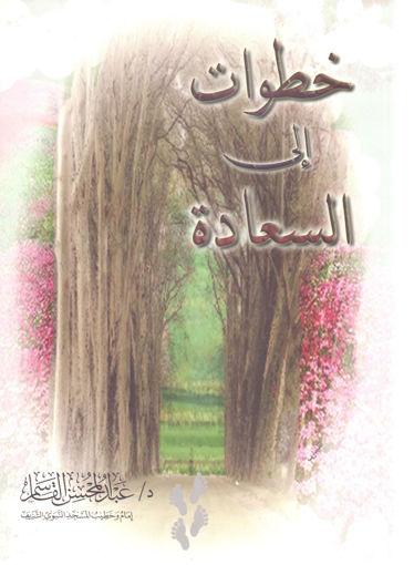 Picture of خطوات إلى السعادة ( كبير )