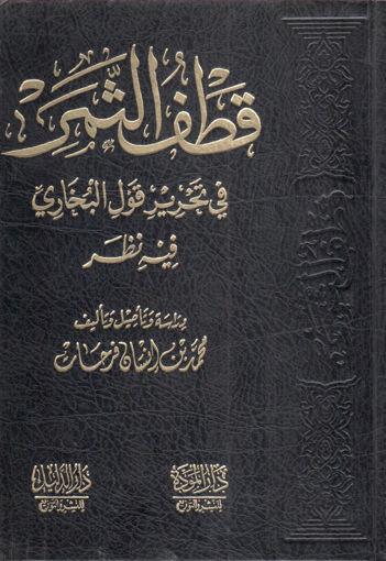 Picture of قطف الثمر في تحرير قول البخاري فيه نظر