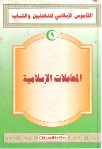 """Picture of المعاملات الإسلامية """" القاموس الإسلامي للناشئين والشباب """""""