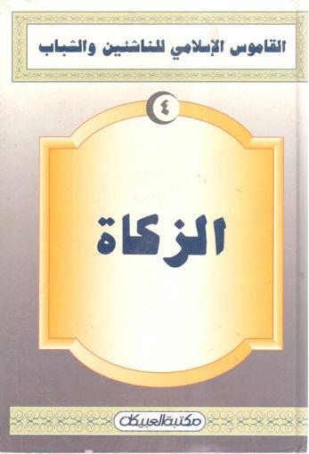 """Picture of الزكاة """" القاموس الإسلامي للناشئين والشباب """""""