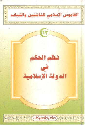 """Picture of نظم الحكم في الدولة الإسلامية """" القاموس الإسلامي للناشئين والشباب """""""
