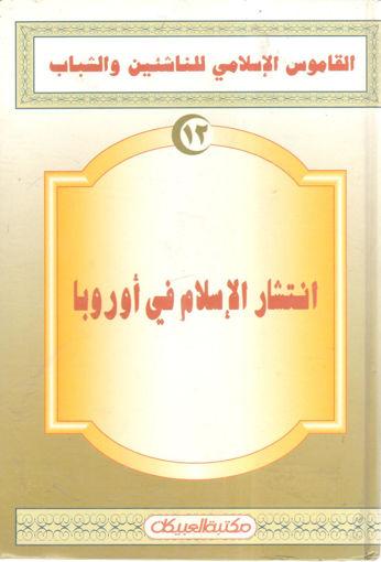 """Picture of انتشار الإسلام في أوروبا """"  القاموس الإسلامي للناشئين والشباب """""""