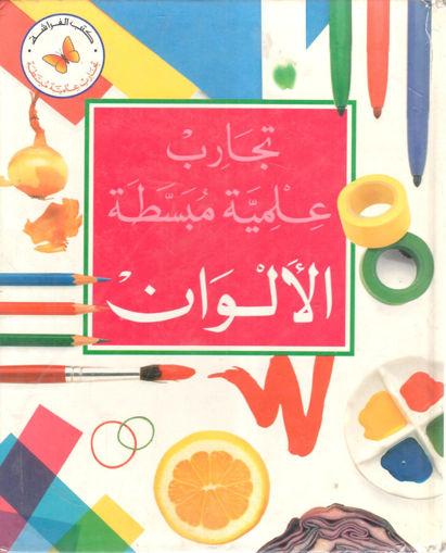 """Picture of تجارب علمية مبسطة"""" الألوان """""""