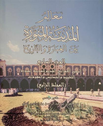 Picture of معالم المدينة المنورة بين العمارة والتاريخ 4/4 (7)