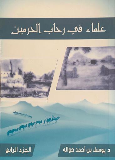 Picture of علماء في رحاب الحرمين (ج4)