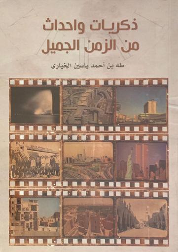 Picture of ذكريات وأحداث من الزمن الجميل