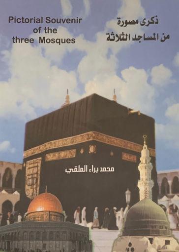 Picture of ذكرى مصورة من المساجد الثلاثة