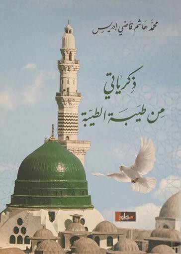 Picture of ذكرياتي من طيبة الطيبة