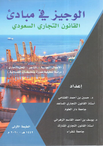 Picture of الوجيز في مبادئ القانون التجاري السعودي