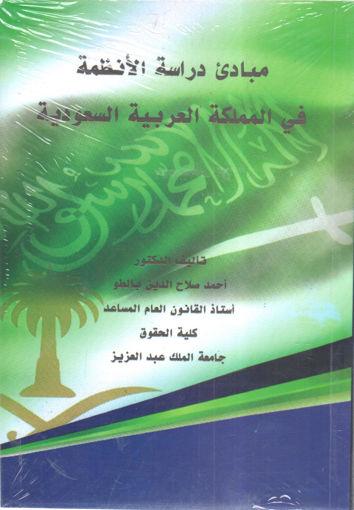 Picture of مبادئ دراسة الأنظمة في المملكة العربية السعودية