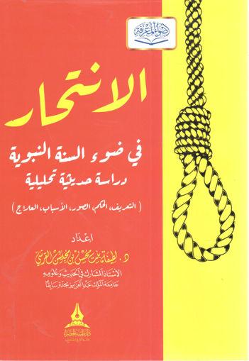 Picture of الانتحار في ضوء القرآن والسنة النبوية ( دراسة حديثية تحليلية )