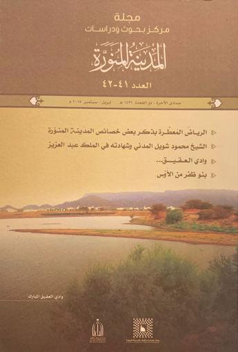 "Picture of مجلة مركز بحوث ودراسات المدينة المنورة "" أعداد متفرقة """