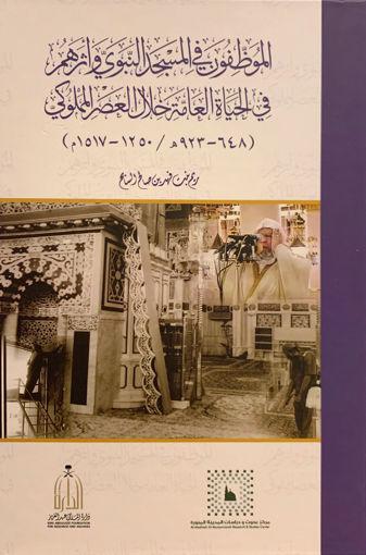 Picture of الموظفون في المسجد النبوي وأثرهم في الحياة العامة خلال العصر المملوكي